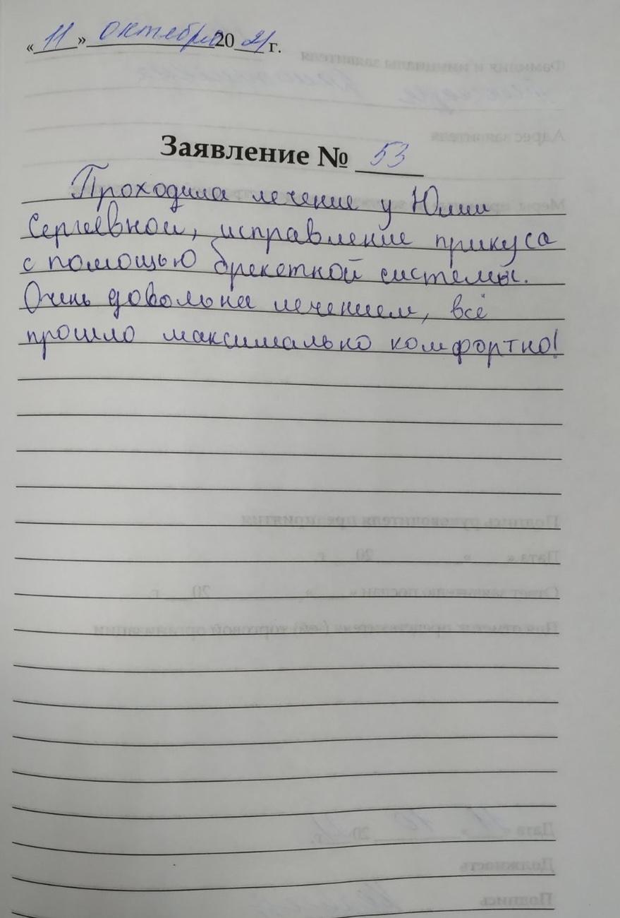<em>Редактировать Отзыв</em> Александра . Стоматология Фларт