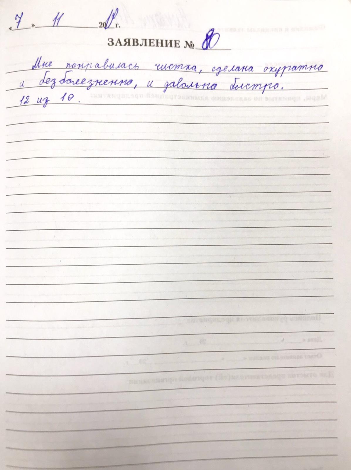 Содержимое. Стоматология Фларт