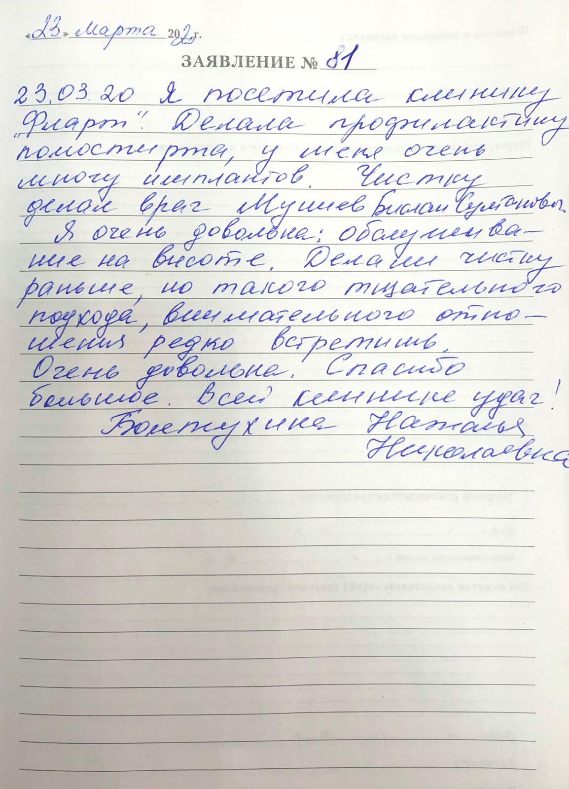<em>Редактировать Отзыв</em> Наталья Николаевна. Стоматология Фларт