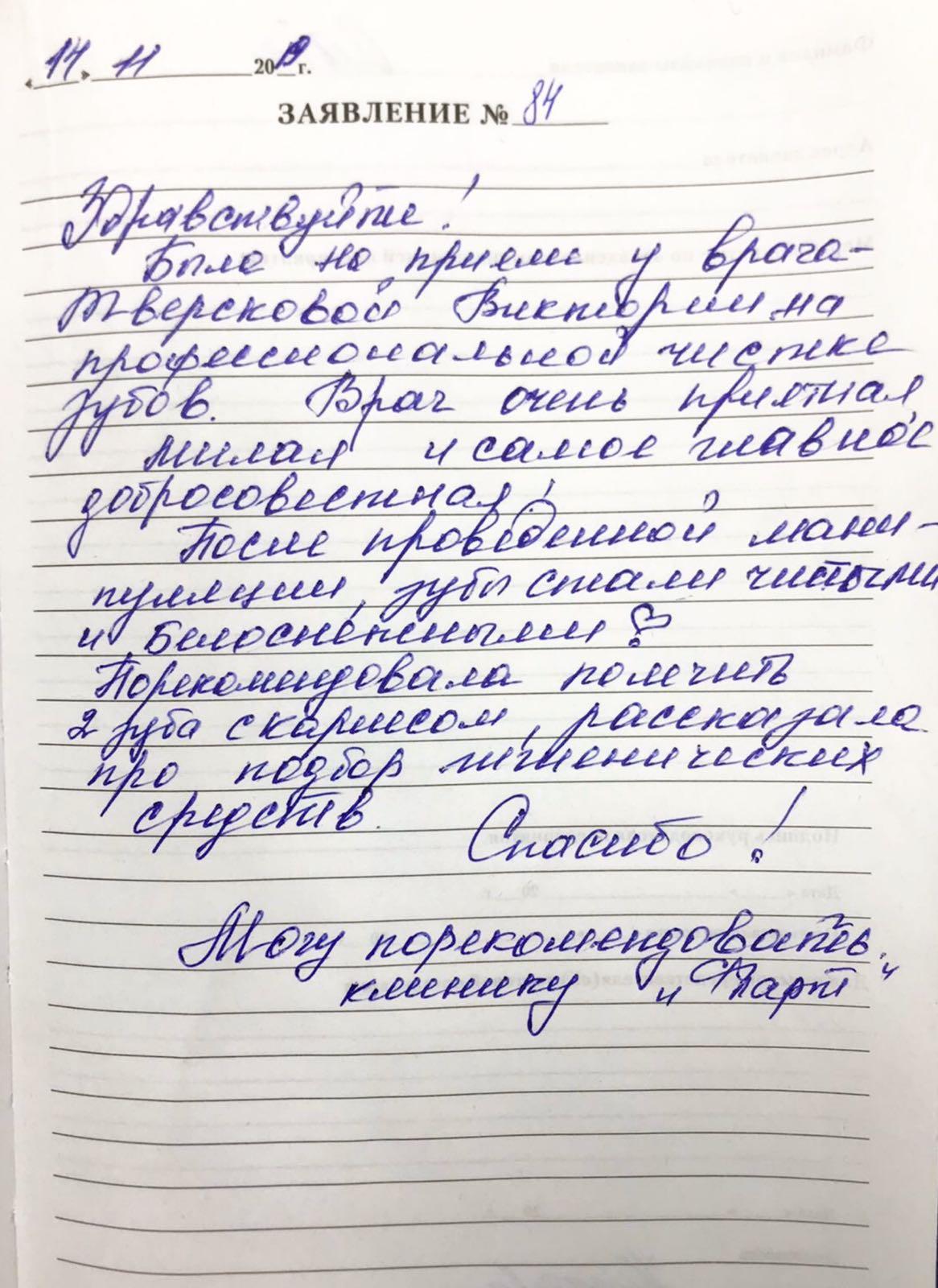 <em>Редактировать Отзыв</em> Ольга. Стоматология Фларт