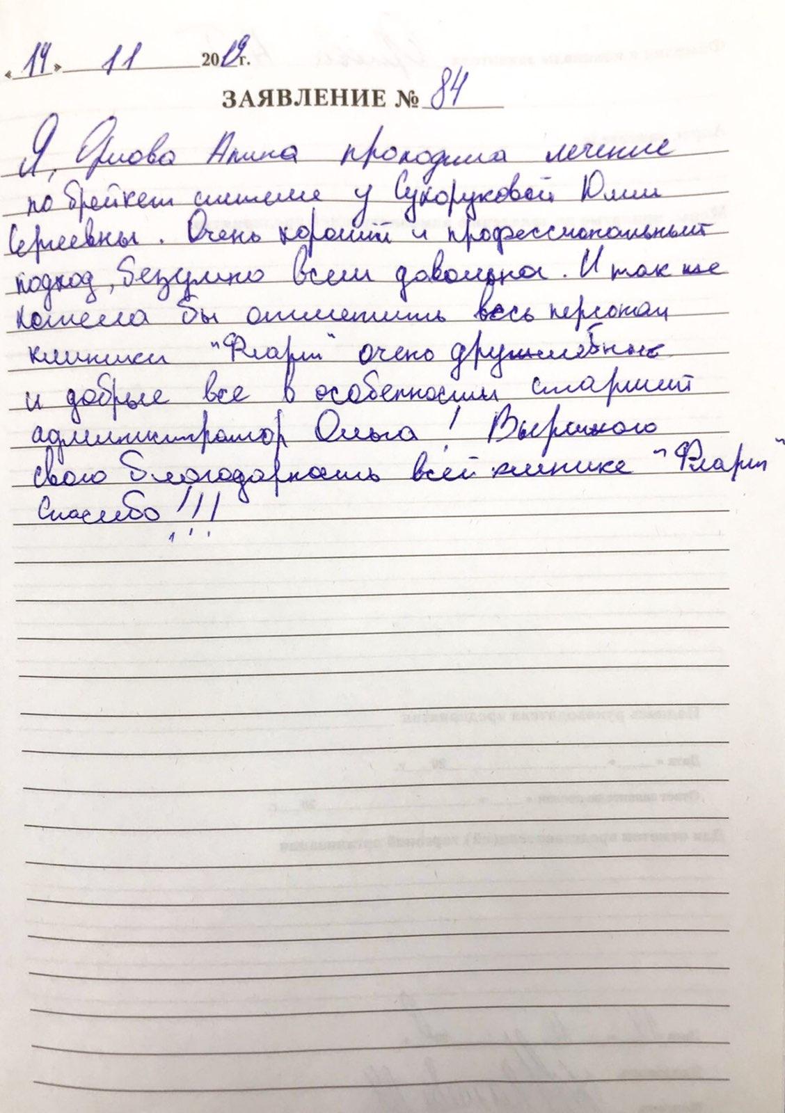 <em>Редактировать Отзыв</em> Алина Павловна . Стоматология Фларт