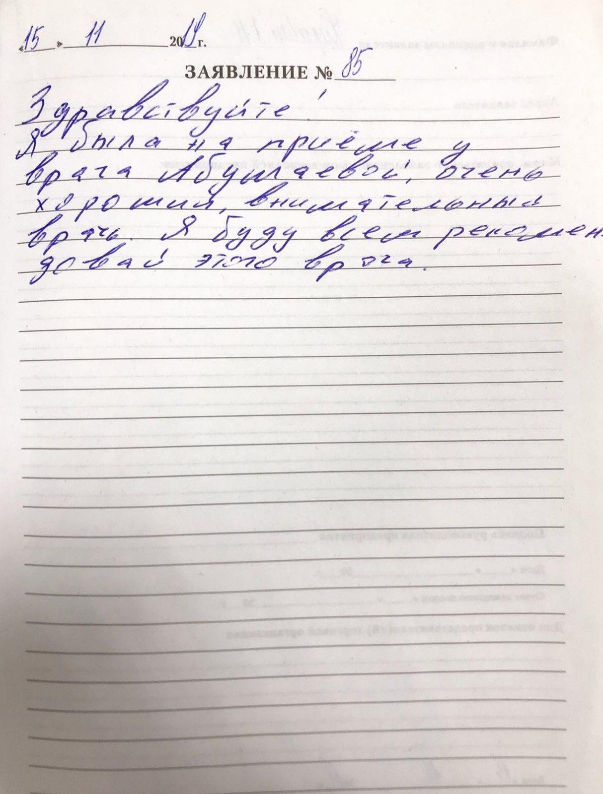 <em>Редактировать Отзыв</em> Лариса Николаевна. Стоматология Фларт