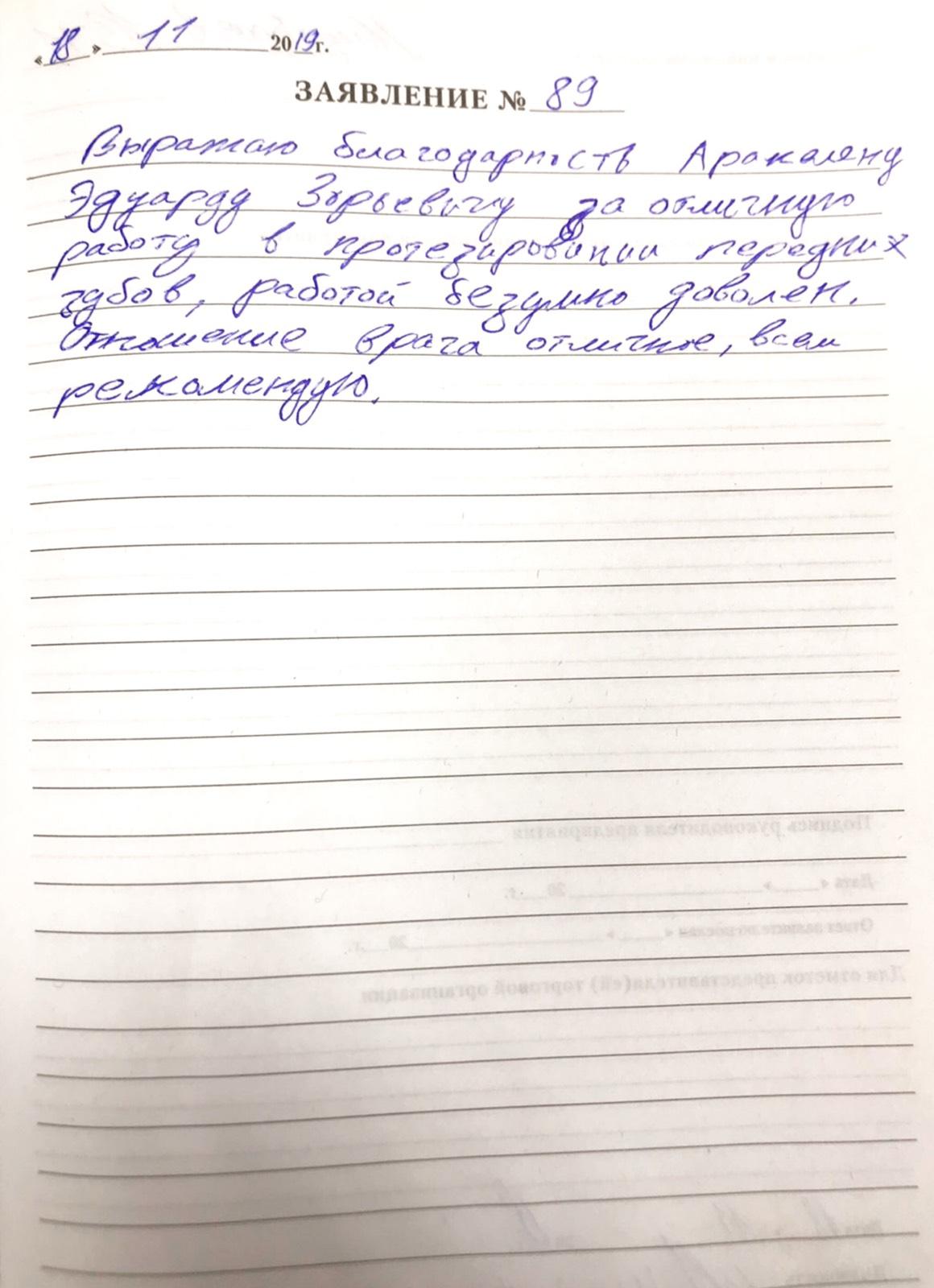 <em>Редактировать Отзыв</em> Владимир Негмеддулович. Стоматология Фларт