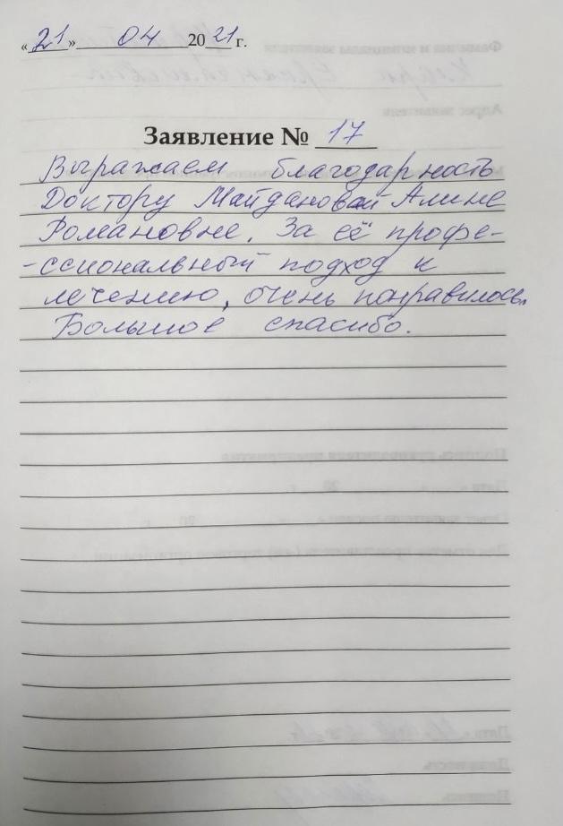 <em>Редактировать Отзыв</em> Клара Еркангалиевна. Стоматология Фларт