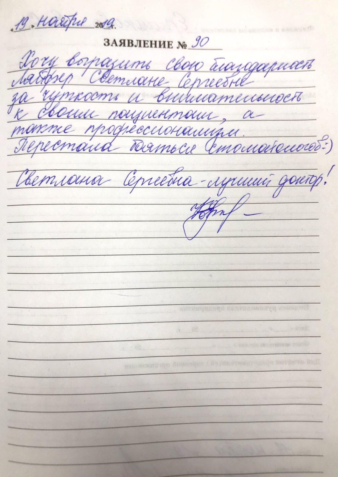 <em>Редактировать Отзыв</em> Екатерина Александровна . Стоматология Фларт