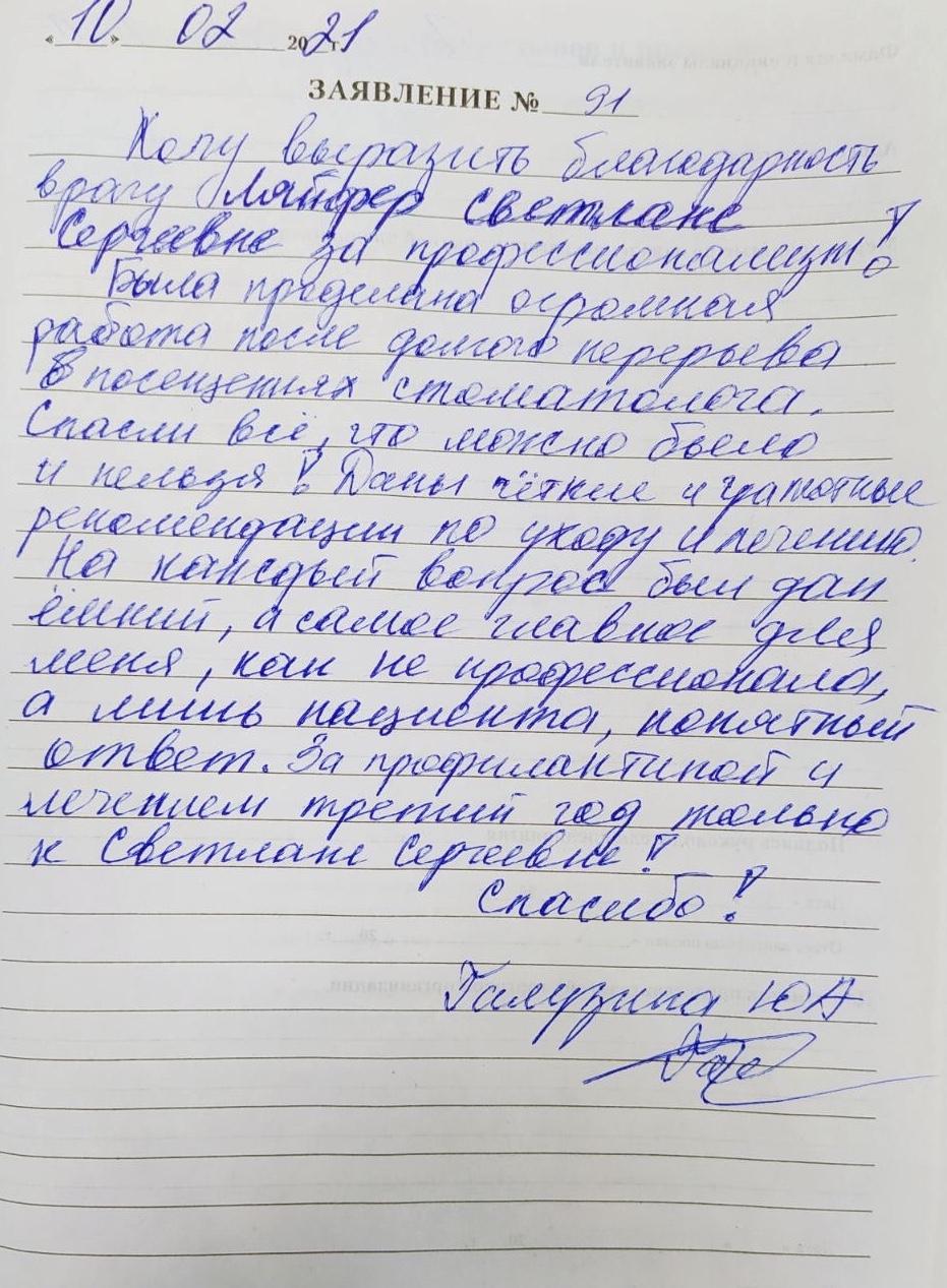 <em>Редактировать Отзыв</em> Юлия . Стоматология Фларт