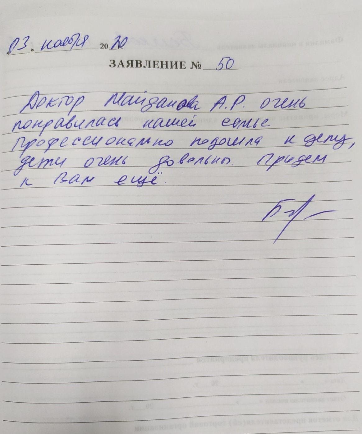 <em>Редактировать Отзыв</em> Мария Сергеевна. Стоматология Фларт
