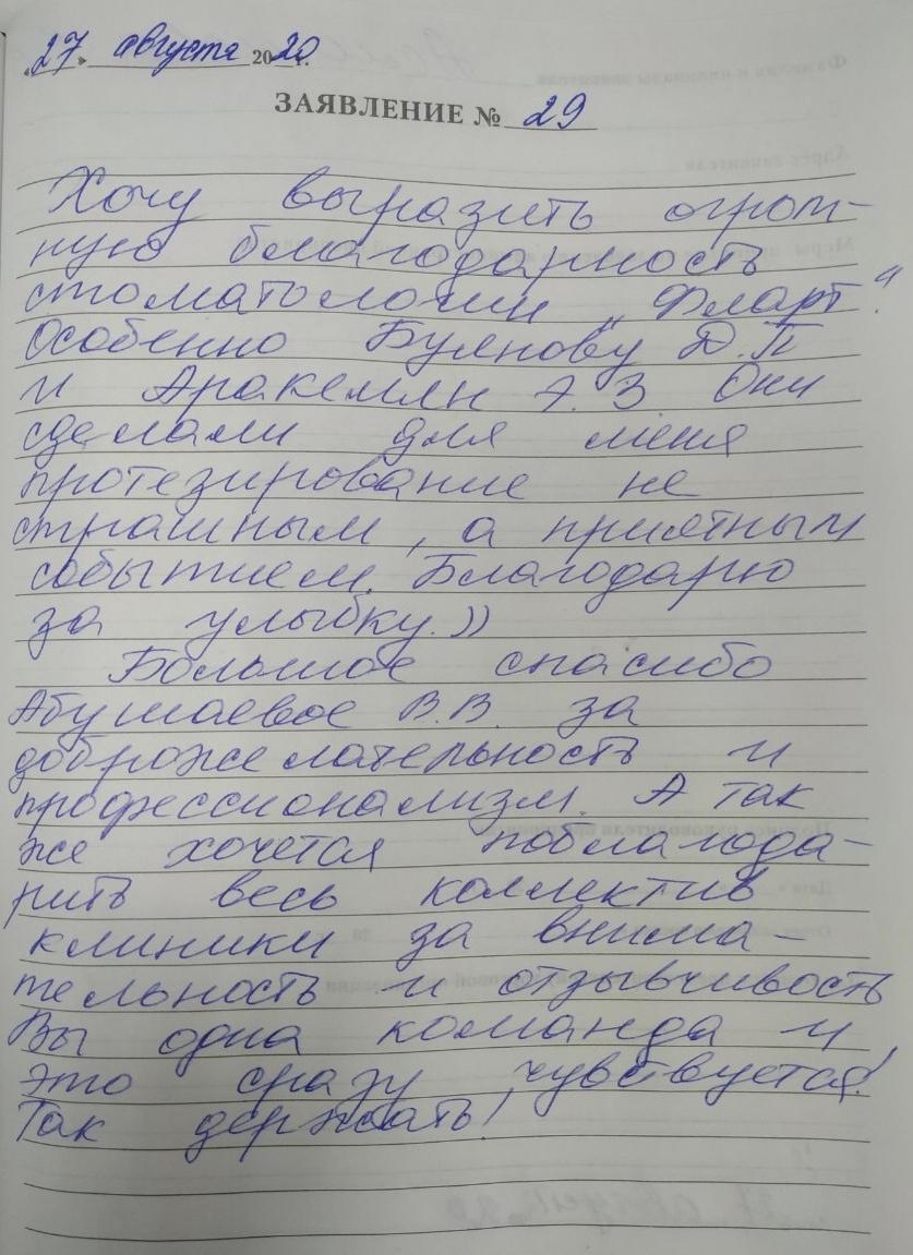 <em>Редактировать Отзыв</em> Елена Владимировна. Стоматология Фларт