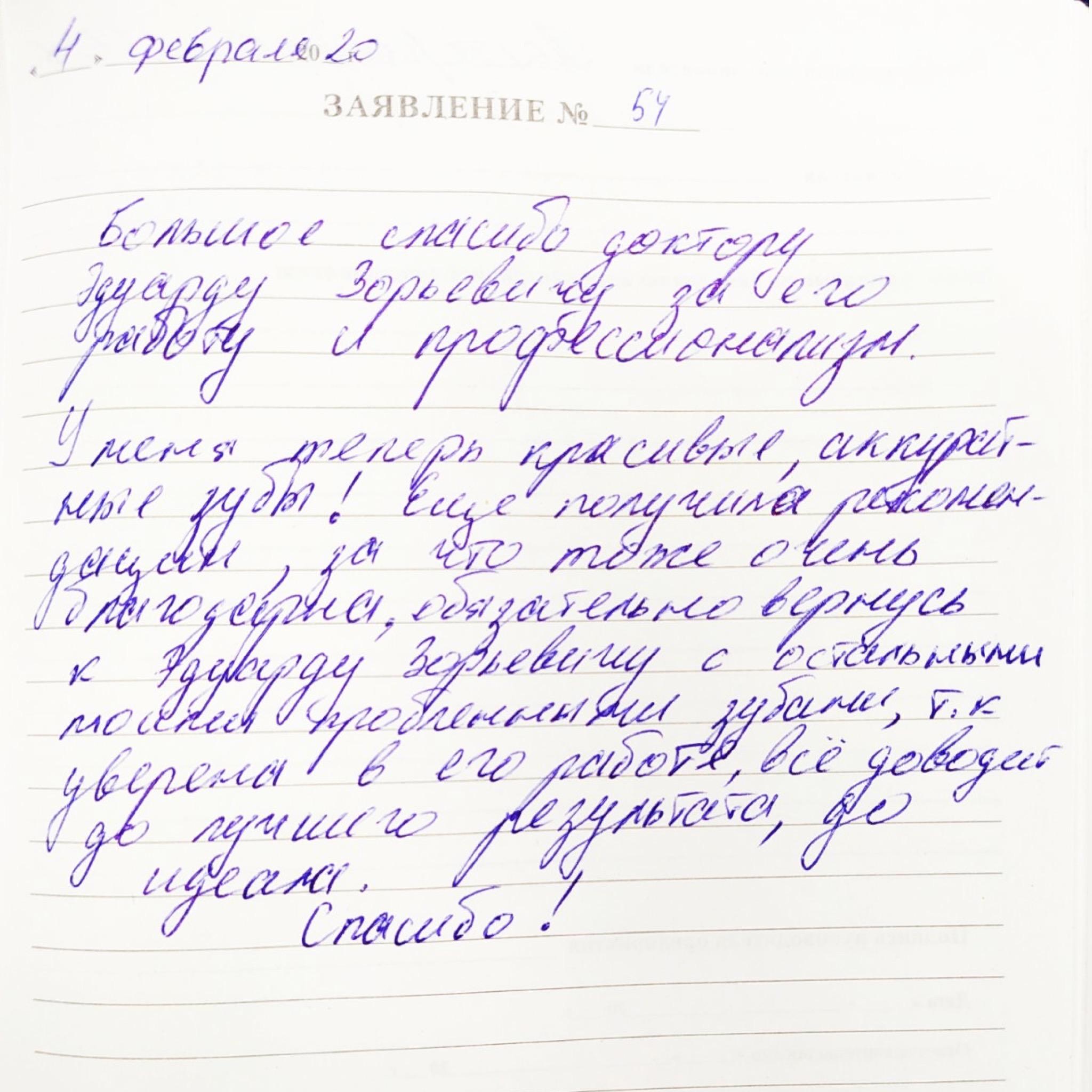 <em>Редактировать Отзыв</em> Ирина Андреевна. Стоматология Фларт