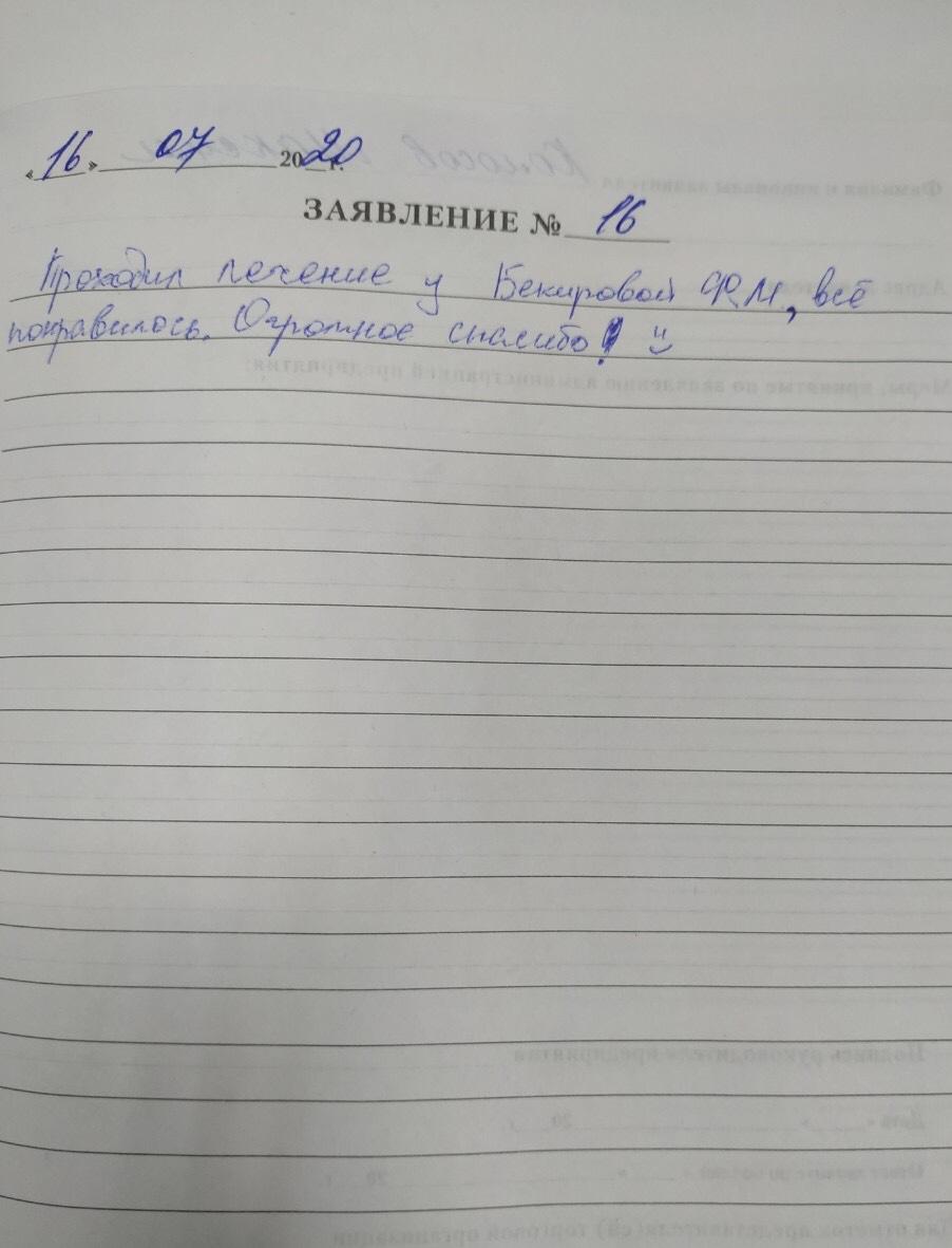 <em>Редактировать Отзыв</em> Максим. Стоматология Фларт