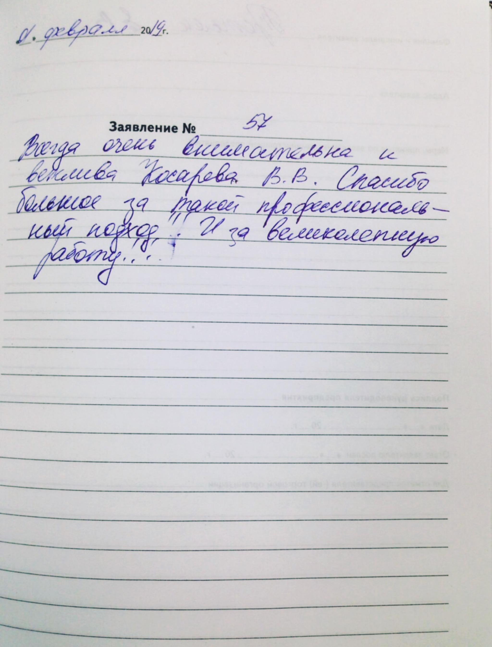 <em>Редактировать Отзыв</em> Екатерина. Стоматология Фларт