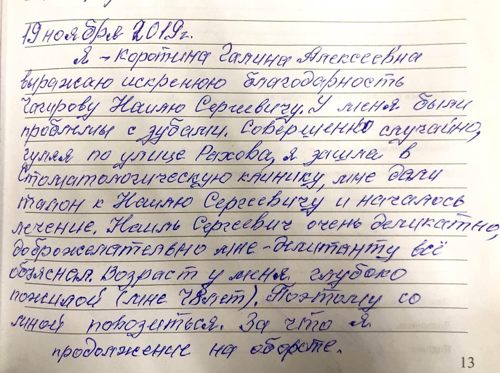 <em>Редактировать Отзыв</em> Галина Алексеевна. Стоматология Фларт