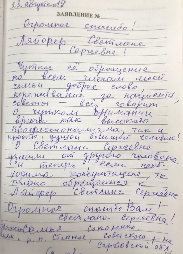 <em>Редактировать Отзыв</em> Галина. Стоматология Фларт