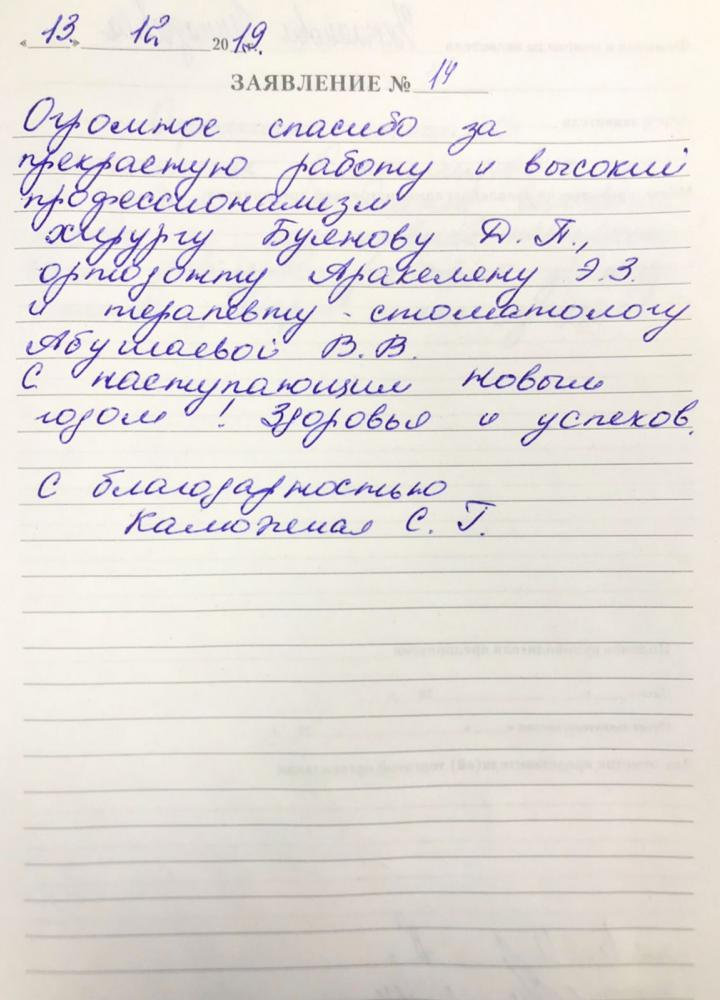 <em>Редактировать Отзыв</em> Светлана Геннадиевна. Стоматология Фларт