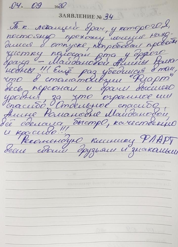 <em>Редактировать Отзыв</em> Павел Викторович . Стоматология Фларт