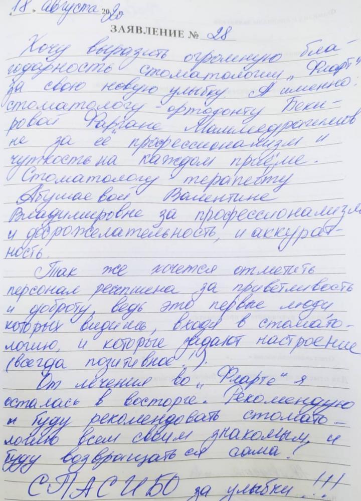 <em>Редактировать Отзыв</em> Валерия. Стоматология Фларт