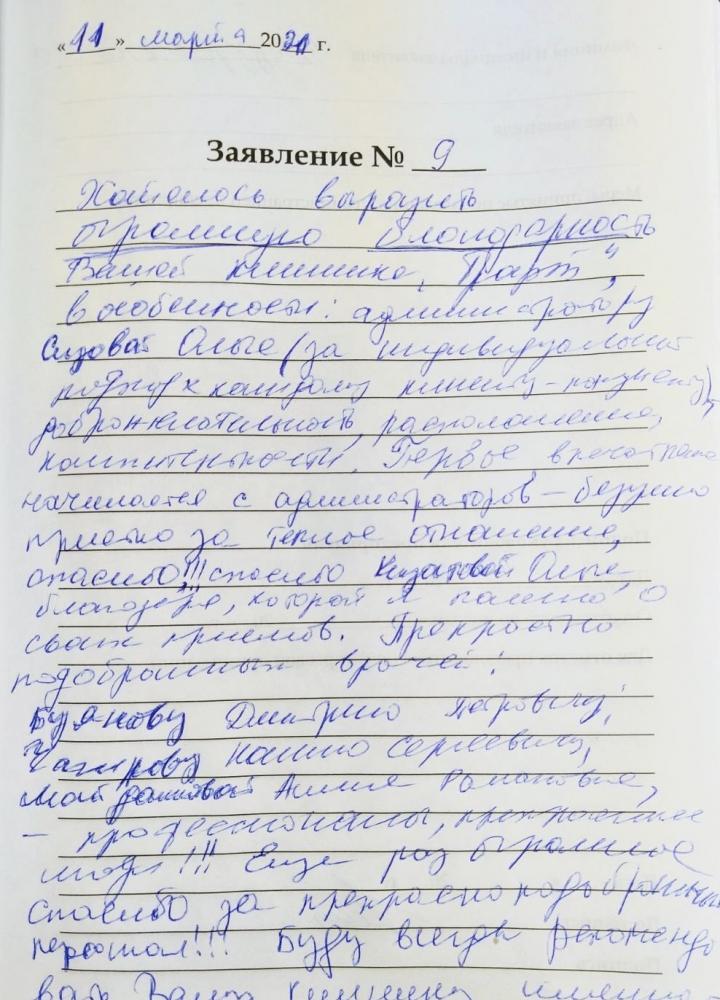 <em>Редактировать Отзыв</em> Олеся Сергеевна. Стоматология Фларт