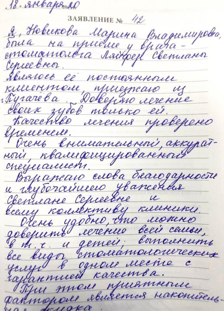 <em>Редактировать Отзыв</em> Марина Владимировна. Стоматология Фларт