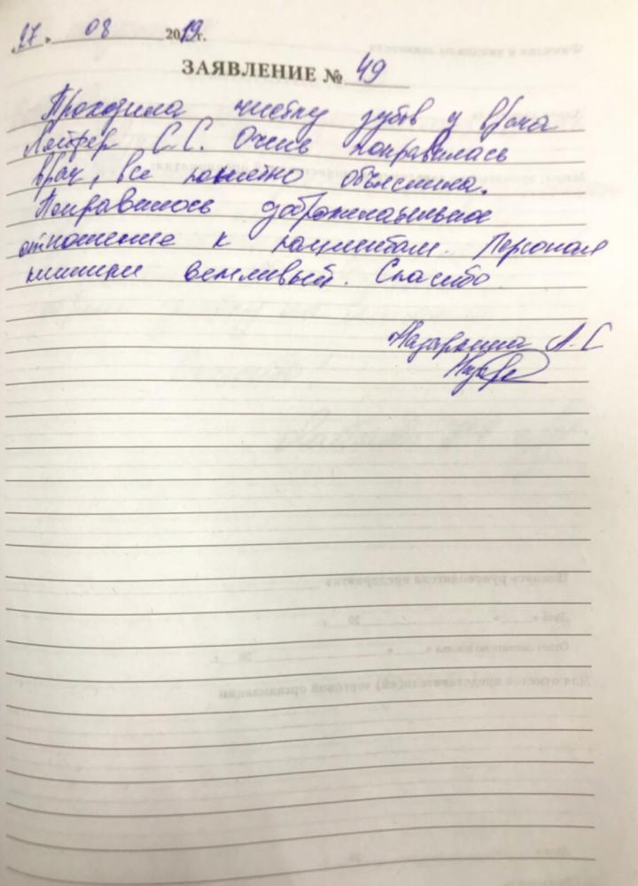 <em>Редактировать Отзыв</em> Анастасия. Стоматология Фларт