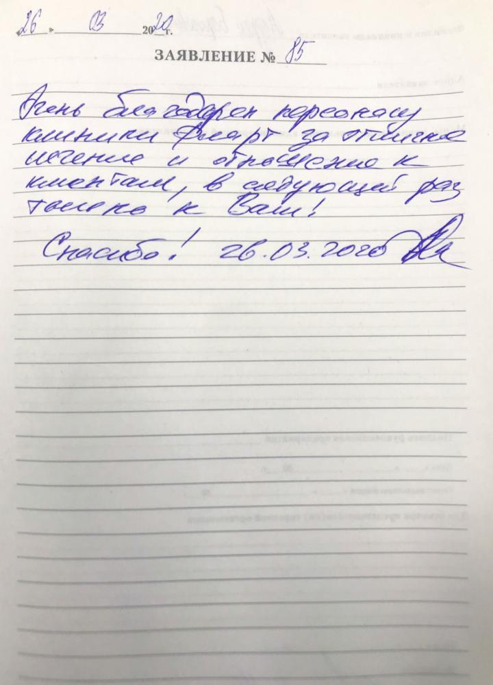 <em>Редактировать Отзыв</em> Андрей Борисович. Стоматология Фларт