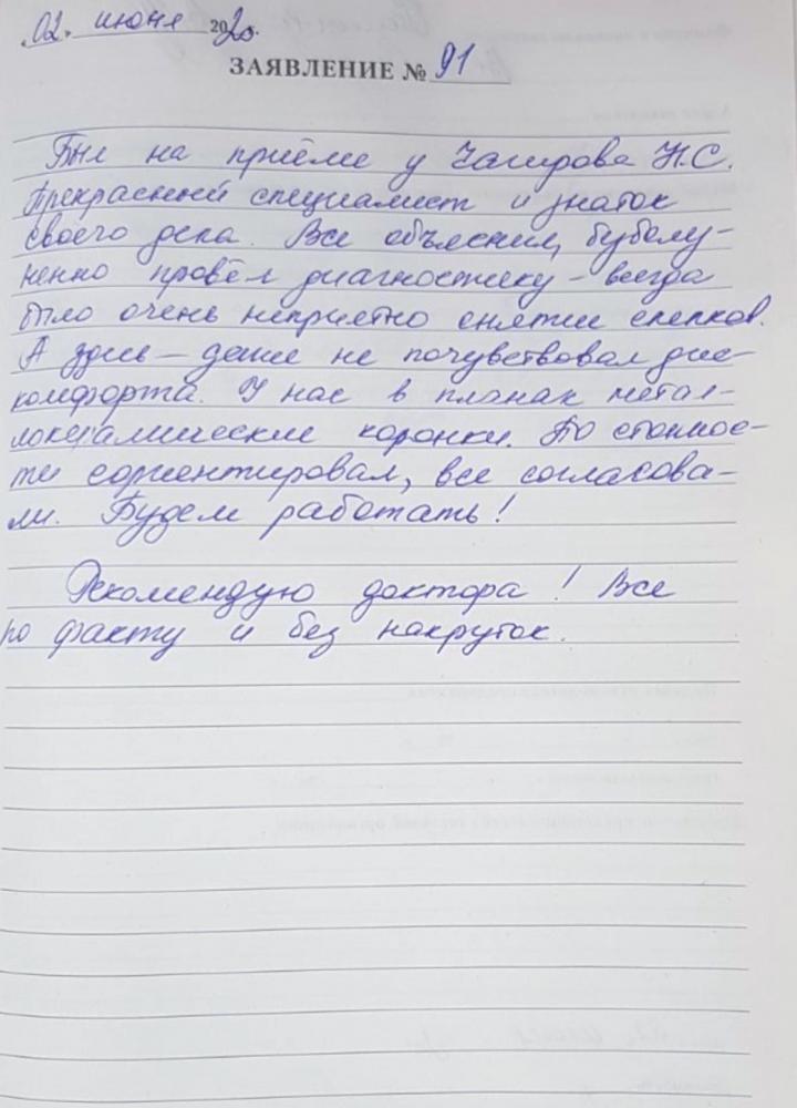 <em>Редактировать Отзыв</em> Максим Михайлович. Стоматология Фларт