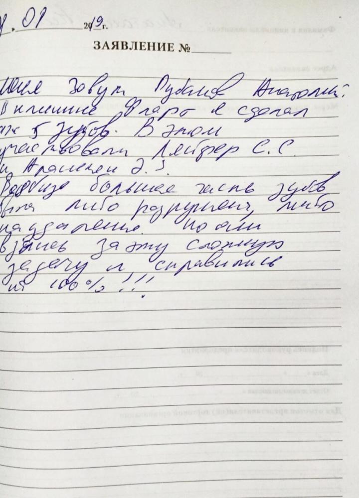 <em>Редактировать Отзыв</em> Анатолий Николаевич. Стоматология Фларт
