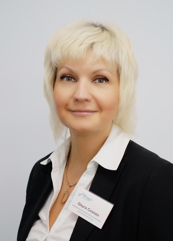 Сизова Ольга