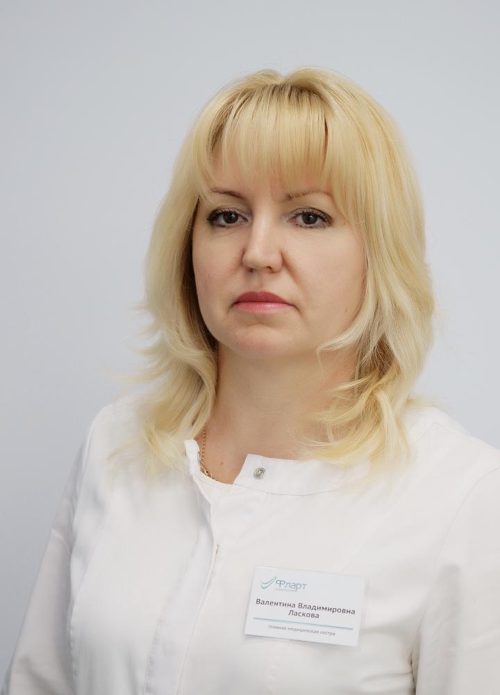 Ласкова Валентина Владимировна