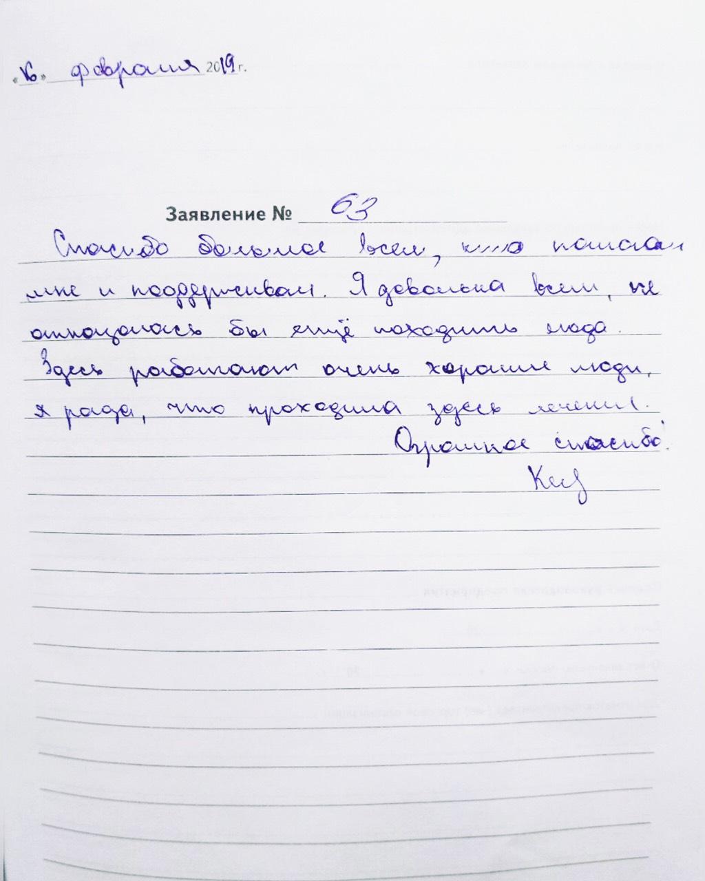 <em>Редактировать Отзыв</em> София. Стоматология Фларт